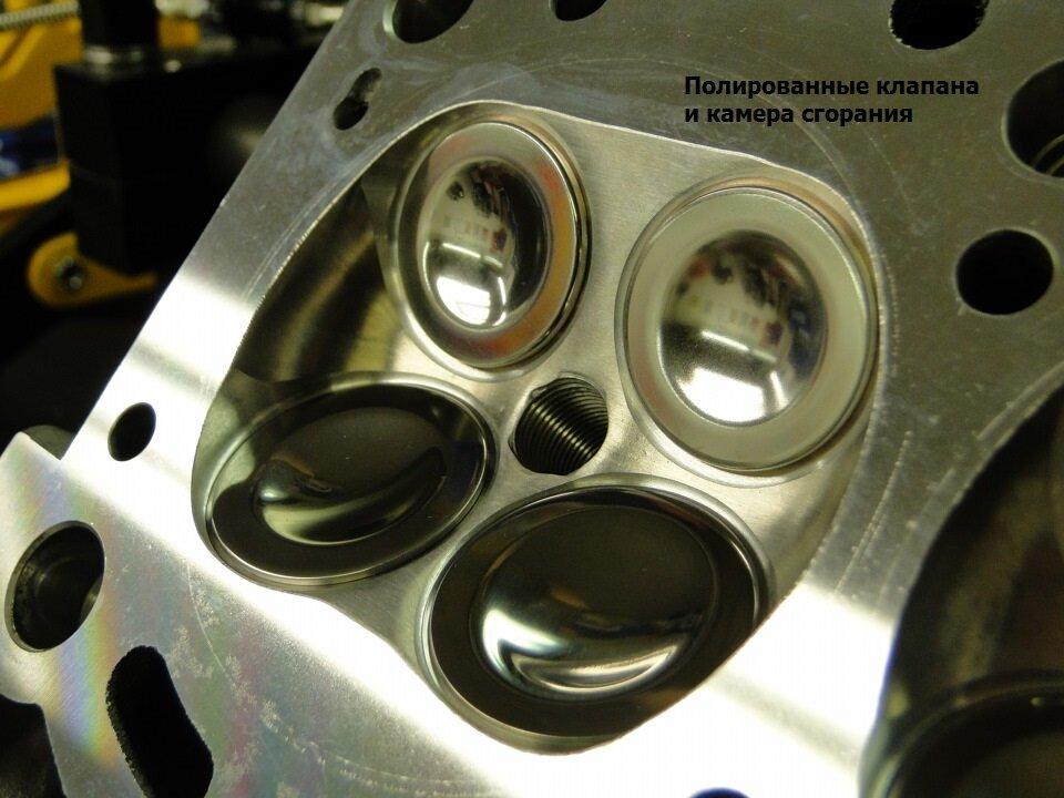 Полированные поверхности камеры сгорания и впускных, выпускных клапанов